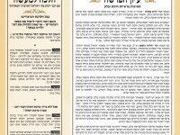 גנזי מלכים פרשת חוקת בלק תשפ''א1
