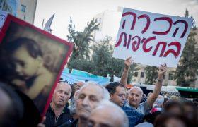 הפגנות משפחות ילדי תימן. אילוסטרציה // צילום: פלאש 90