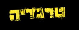 מדבקה טרגדיה-01